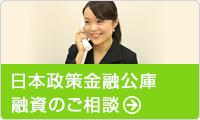 日本政策金融公庫融資のご相談